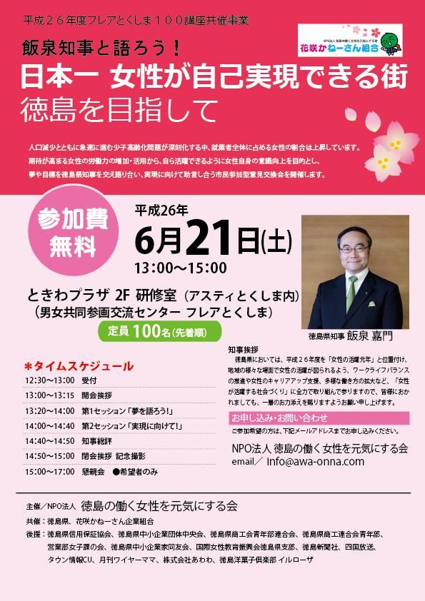 飯泉知事と語ろう!日本一、女性が自己実現できる街 徳島を目指して