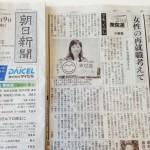 朝日新聞の2014衆院選@徳島