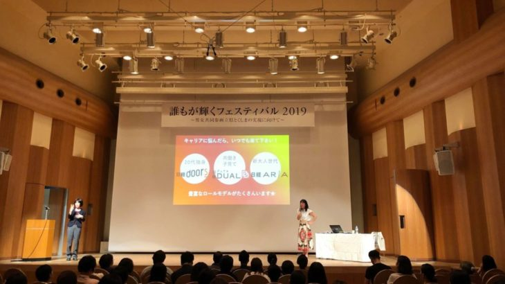 とくしまフューチャーアカデミー2019キックオフ!