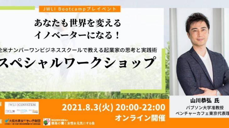 参加者募集中!BootCamp2022徳島プレイベント