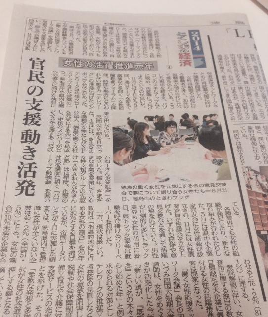 徳島県の女性活躍元年を振り返り