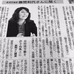 「男女共同参画のリーダーシップ」勝間和代さんの講演