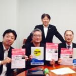 商工3団体次世代プロジェクト会議にて